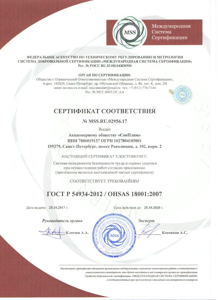 Приложение к сертификату Безопасность труда